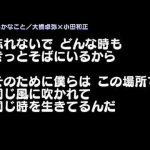 結婚式の映像演出で使われる人気邦楽曲 / 大橋卓弥・小田和正 たしかなこと