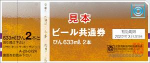 ZE新ビール券F150L_cs5