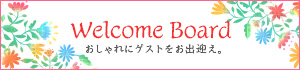 f_banner_welcom300