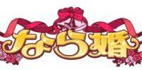 logo_narakon1