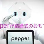 PEPPER(ペッパー)が結婚式のおもてなし! サプライズ演出
