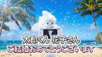 「太郎くん 花子さん ご結婚おめでとうございます」の音声とテロップをお好きなように変更できます。