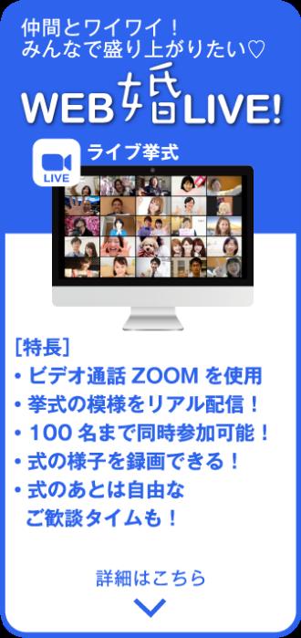 WEB婚LIVE!