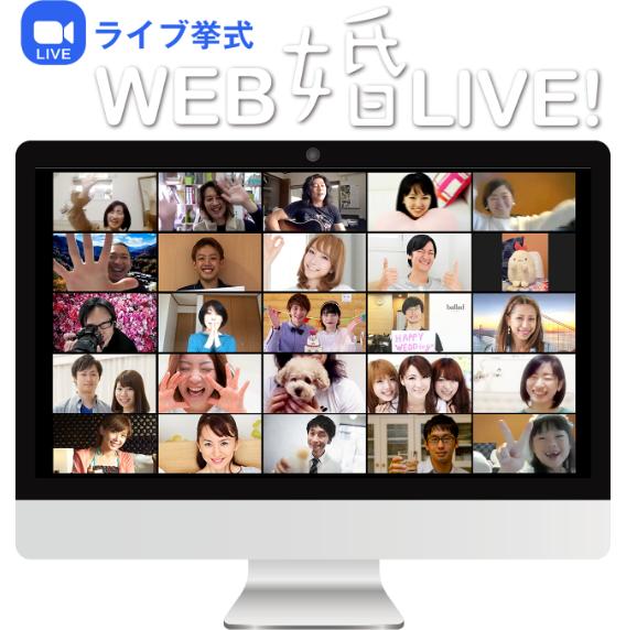 ライブ挙式 WEB婚LIVE!