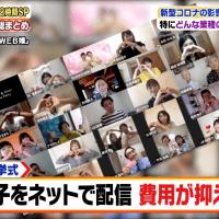 """テレビ朝日「池上彰のニュースそうだったのか!」でオンライン結婚式""""WEB婚""""が紹介"""