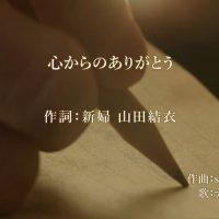 花嫁の手紙が歌になるレターソングムービー/「ピアノバラード3」