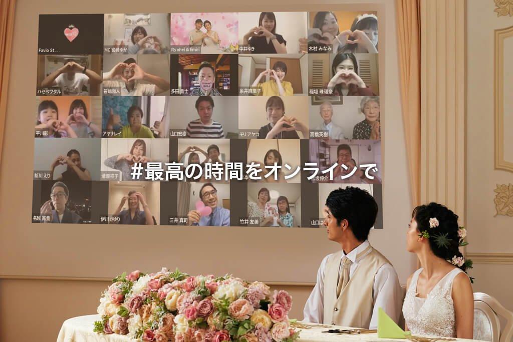 オンライン結婚式・WEB婚