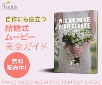 結婚式ムービー完全ガイド