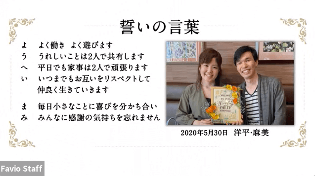 WEB婚誓いの言葉