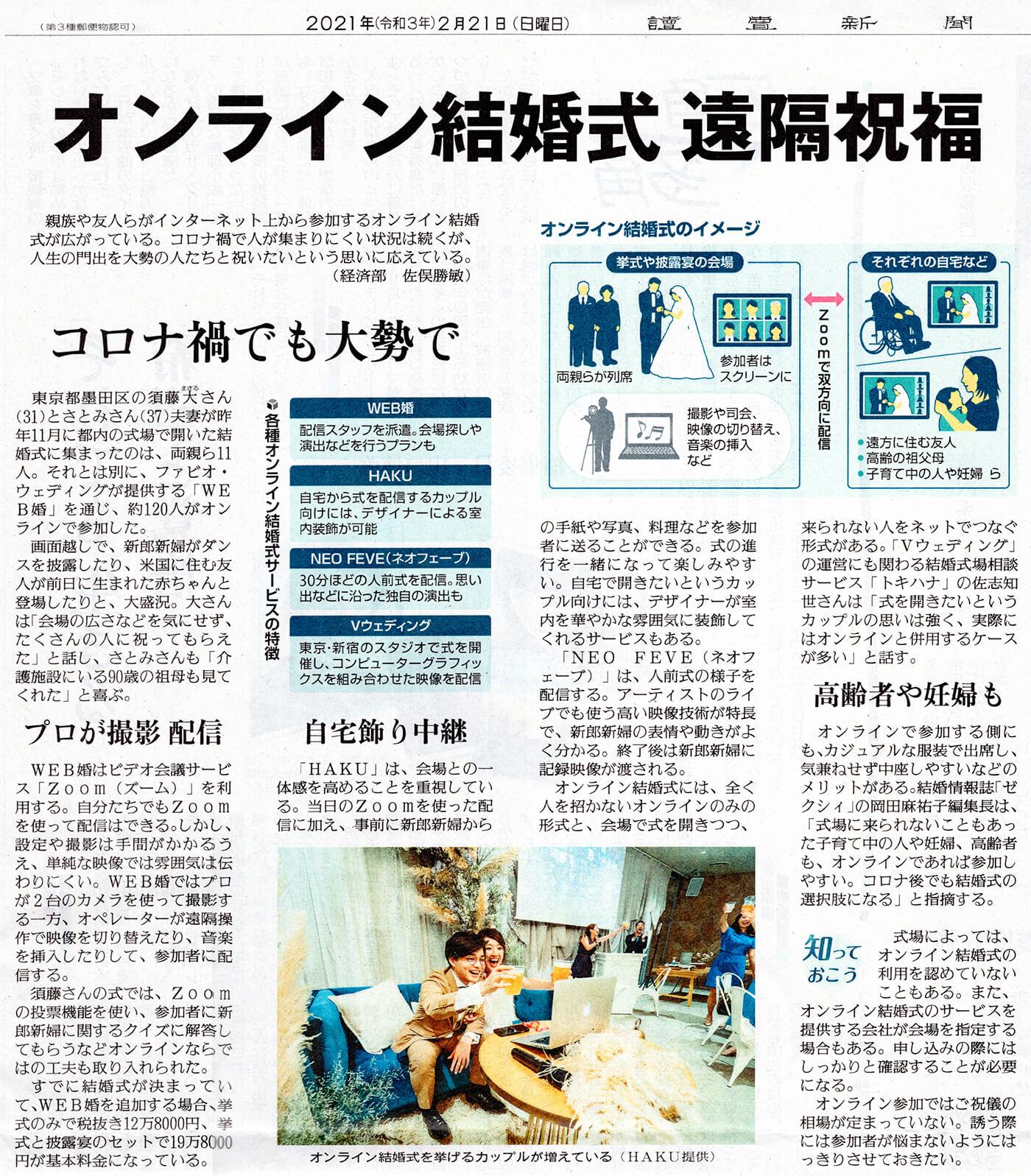 オンライン結婚式 WEB婚・読売新聞