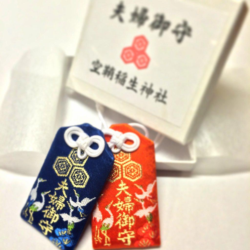 空鞘稲生神社の夫婦守