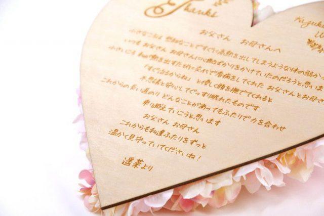 花嫁の手紙 どんな便箋がいいの マナー おすすめ紹介