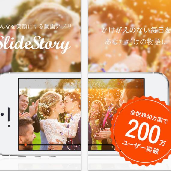 スマホアプリで結婚式ムービーは作れるの?