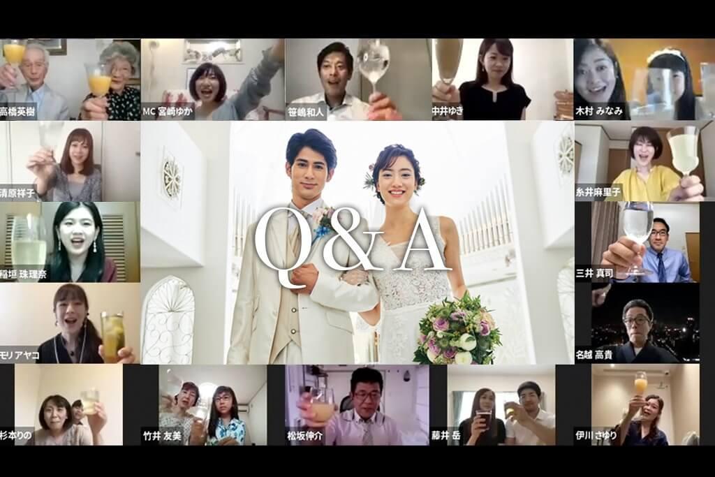 オンライン結婚式気になること・服装・食事・参加の仕方
