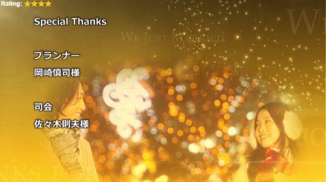 エンドロールムービー・Special Thanks