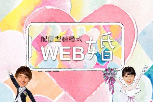 配信型結婚式「WEB婚」