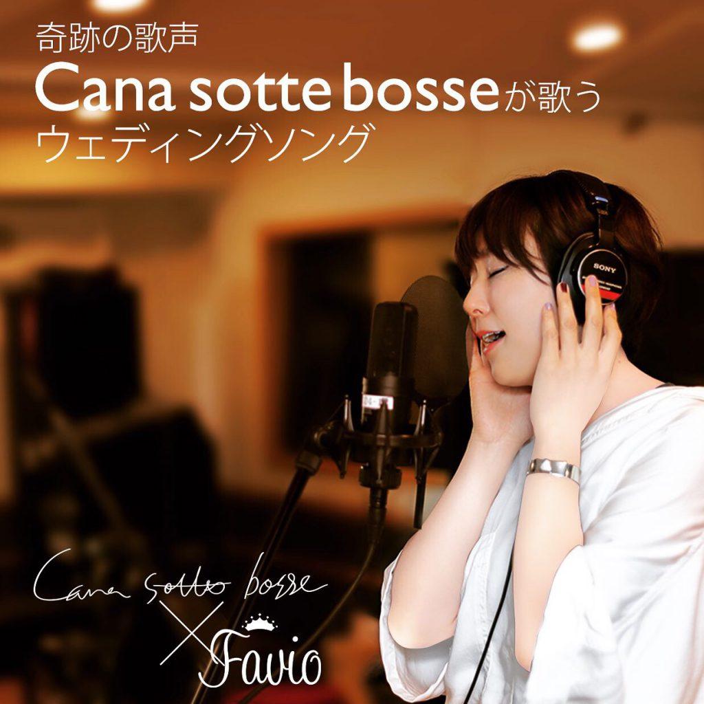 Cana sotte bosseが歌うウェディングソング