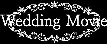Wedding Movie ウエディングムービー